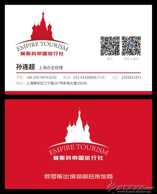莫斯科帝国旅行社 Empire Tourism